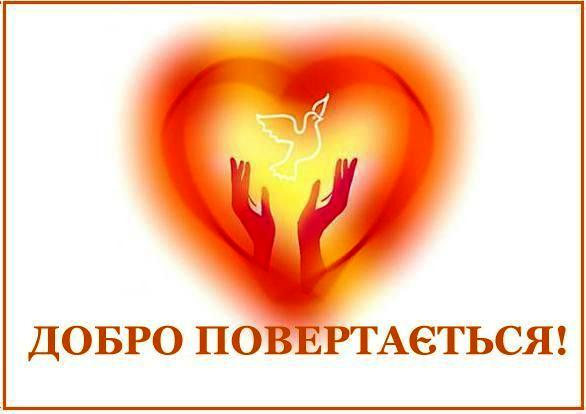 http://orphancenter.org.ua/wp-content/uploads/2013/11/dobro_povertaetsja.jpg